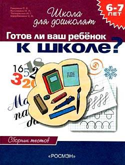 http://remontkuzov.narod.ru/images/gotov_to_school.jpg