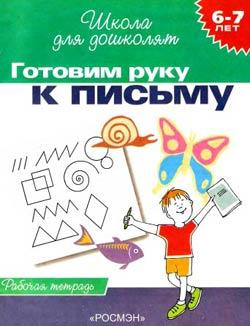 http://remontkuzov.narod.ru/images/gotovim_k_pismu.jpg